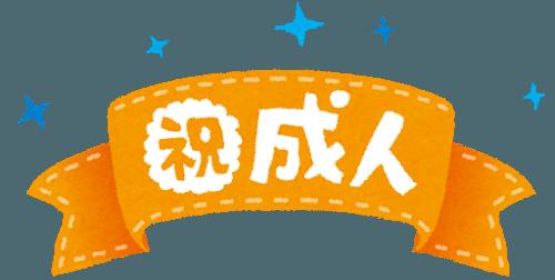 seijinshiki_syuku