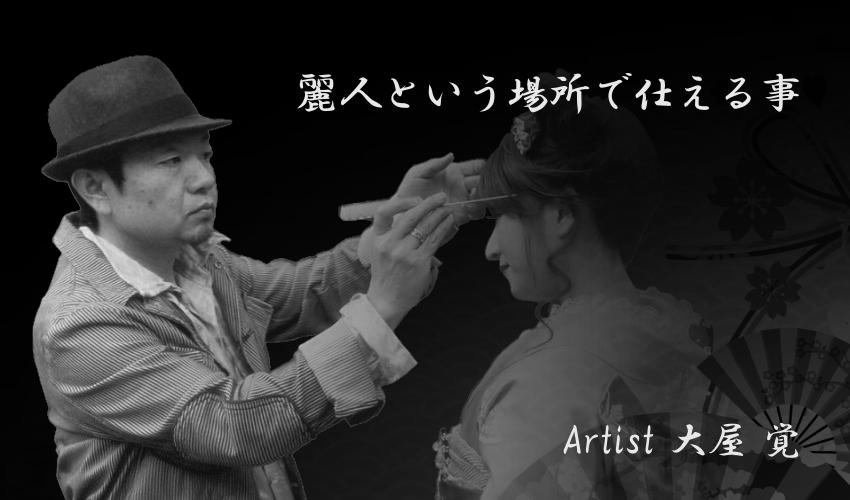 Artist大屋覚