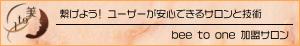 member-salon300